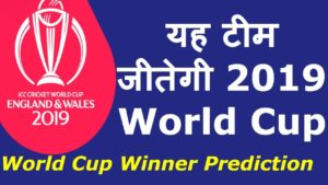 Cricket World Cup 2019 Prediction
